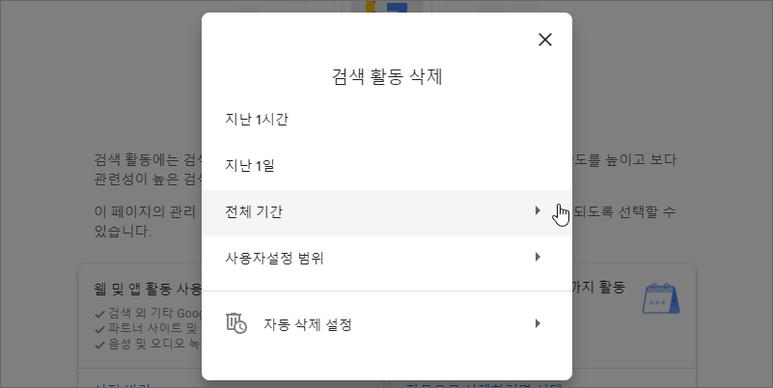 안전하게 구글 검색 기록 삭제하는 방법 6