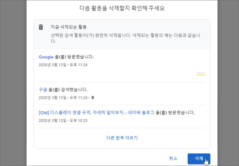 안전하게 구글 검색 기록 삭제하는 방법 8