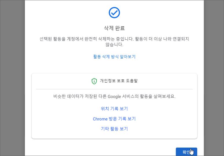 안전하게 구글 검색 기록 삭제하는 방법 9