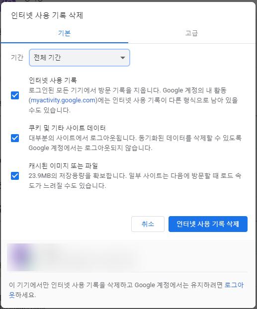 구글 검색하고 사이트 눌렀을때 색 변하는거 없애는 방법 6