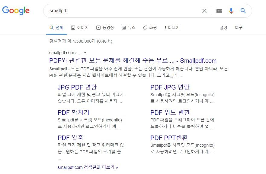 프로그램 설치 없이 온라인으로 PDF 파일합치기 2