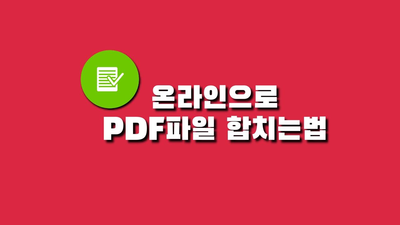 프로그램 설치 없이 온라인으로 PDF 파일합치기 1